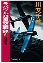 ラバウル烈風空戦録14 - 殱滅篇