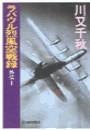 ラバウル烈風空戦録 - 外伝1
