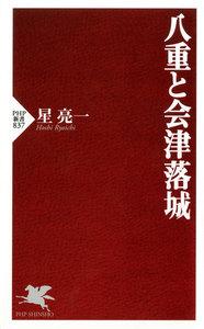 八重と会津落城 電子書籍版