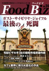 フードビズ24号