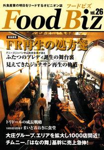 フードビズ26号