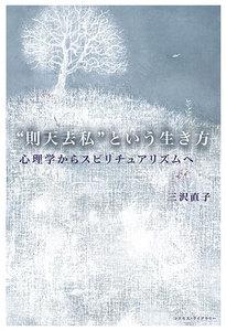 """""""則天去私""""という生き方 ――心理学からスピリチュアリズムへ 電子書籍版"""