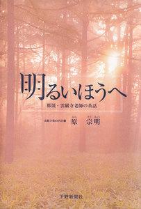 明るいほうへ 那須・雲巌寺老師の茶話