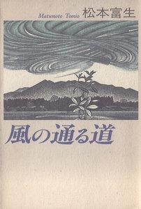 風の通る道