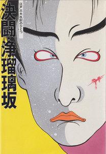 江戸三大仇討のひとつ 決闘・浄瑠璃坂