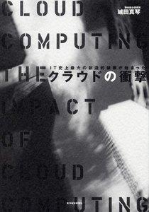 クラウドの衝撃―IT史上最大の創造的破壊が始まった