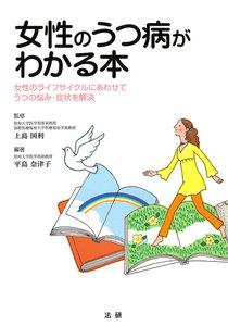 女性のうつ病がわかる本 : 女性のライフサイクルにあわせてうつの悩み・症状を解決 電子書籍版