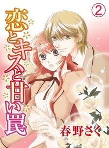 恋とキスと甘い罠 2巻