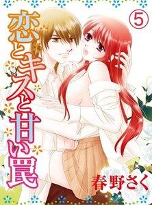 恋とキスと甘い罠 5巻