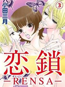 恋鎖―RENSA― 3巻