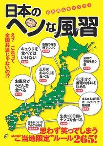 日本のヘンな風習