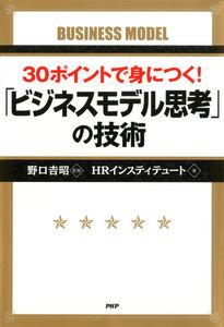 30ポイントで身につく! 「ビジネスモデル思考」の技術 電子書籍版