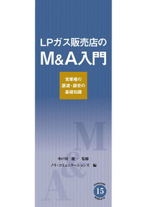 LPガス販売店のM&A入門