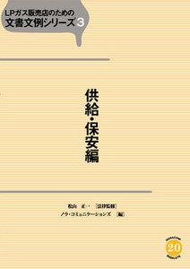 LPガス販売店のための文書文例シリーズ3供給・保安編