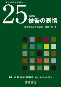 [東京裁判A級戦犯] 25被告の表情