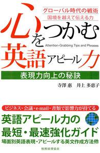 心をつかむ英語アピール力 : 表現力向上の秘訣 : グローバル時代の戦術 : 国境を越えて伝える力