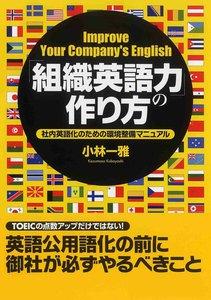 「組織英語力」の作り方―社内英語化のための環境整備マニュアル