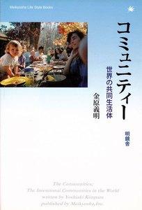 コミュニティー 世界の共同生活体 電子書籍版