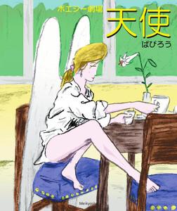 ポエジー劇場 天使 電子書籍版