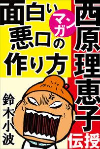 西原理恵子がマンガで伝授!面白い悪口の作り方 ~人気作家の創作の極意3~