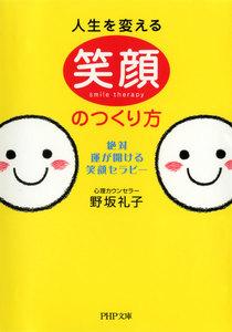 人生を変える笑顔のつくり方 絶対、運が開ける笑顔セラピー