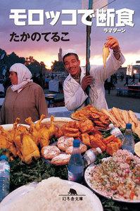 モロッコで断食
