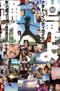 世界よ踊れ 歌って蹴って! 28ヶ国珍遊日記 南米・ジパング・北米篇