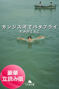 ガンジス河でバタフライ<豪華立読み版>