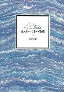 オスカー・ワイルド全集 第1巻