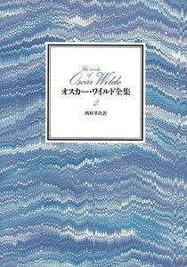 オスカー・ワイルド全集 第2巻