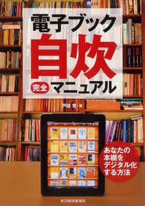 電子ブック自炊完全マニュアル―あなたの本棚をデジタル化する方法