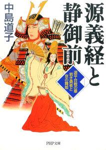 源義経と静御前 源平合戦の華若き勇者と京の舞姫