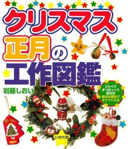 クリスマス・正月の工作図鑑