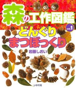 森の工作図鑑〈vol.1〉どんぐり・まつぼっくり