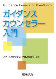ガイダンスカウンセラー入門 電子書籍版