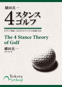 横田真一 4スタンスゴルフ 電子書籍版