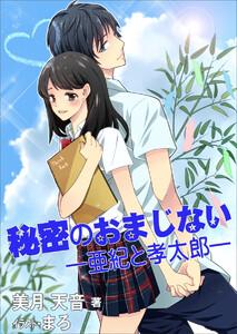 秘密のおまじない ―亜紀と孝太郎― 電子書籍版