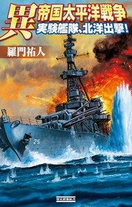 異 帝国太平洋戦争 実験艦隊、北洋出撃!