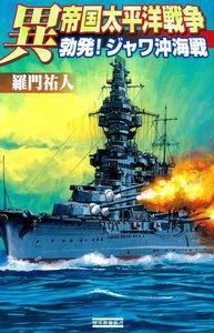 異 帝国太平洋戦争 勃発!ジャワ沖海戦