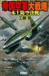 帝国空軍大戦略
