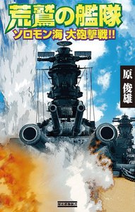 荒鷲の艦隊 ソロモン海 大砲撃戦!!