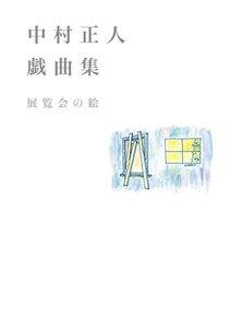 中村正人戯曲集 展覧会の絵
