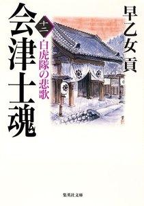 会津士魂 十二 白虎隊の悲歌 電子書籍版