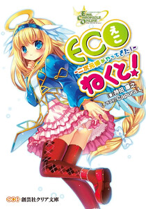 ECOねくと! 電子書籍版