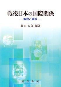 戦後日本の国際関係 : 解説と資料