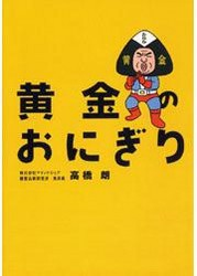 黄金のおにぎり~大逆転おにぎり屋物語から学ぶブランド戦略~ 電子書籍版