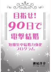 目指せ!90日で電撃結婚~短期集中結婚力強化プログラム~