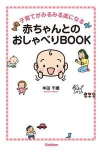子育てがみるみる楽になる赤ちゃんとのおしゃべりBOOK