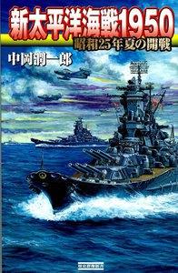 新太平洋海戦1950 電子書籍版