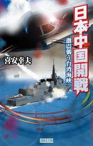 日本中国開戦